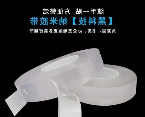 US Double-sided Tape Traceless Washable Adhesive Nano Invisible